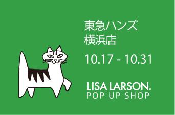 東急ハンズ横浜店にて、リサ・ラーソンフェア開催中!