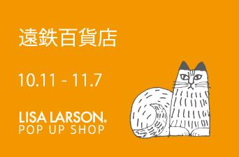 静岡のみなさま!遠鉄百貨店にリサ・ラーソンフェア開催中!