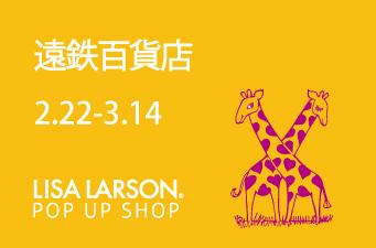 静岡のみなさま!遠鉄百貨店にてフェア開催です!