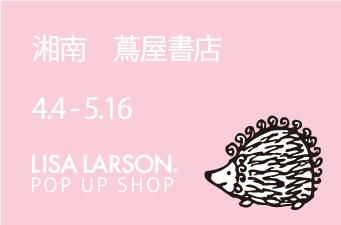 湘南蔦屋書店にて、リサ・ラーソンのフェアが再び登場♪