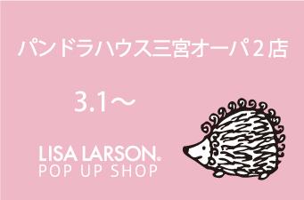 関西のみなさま!神戸三宮のパンドラハウスにリサ・ラーソンが登場!