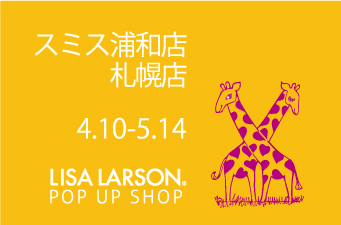 浦和&札幌のみなさま!スミスのお店で、リサ・ラーソンFAIRを開催します!