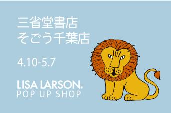 三省堂書店そごう千葉店にて、期間限定フェア開催中です!