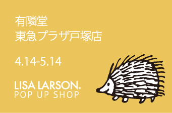 有隣堂東急プラザ戸塚店にリサ・ラーソンのアイテムが登場!