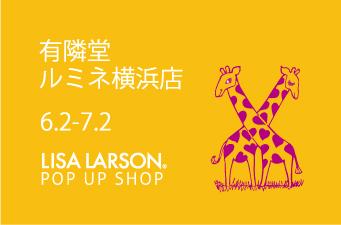 有隣堂横浜駅西口ジョイナス店に、リサ・ラーソンのアイテムが登場!