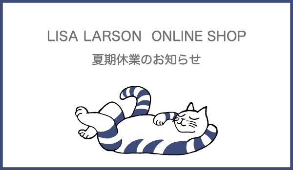 夏期休業のお知らせ.jpg