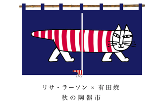 10月1日〜「ありフェス」@佐賀県有田町にて「リサ・ラーソン POP UP SHOP」登場