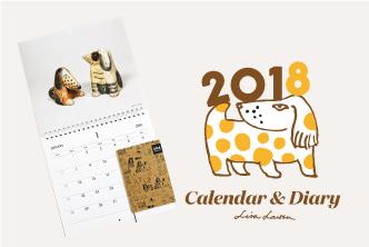2018年カレンダー・手帳の発売がスタート