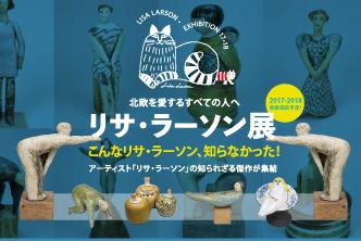 9月開催リサ・ラーソン展 特設サイトがOPEN!