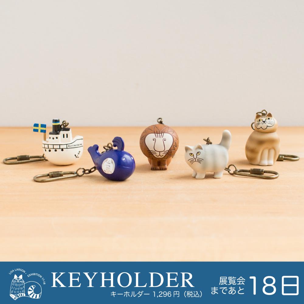 keyholder-11.png