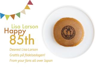 「リサ・ラーソン」85回目のお誕生日を記念したライオンのどらやきプレゼント!】