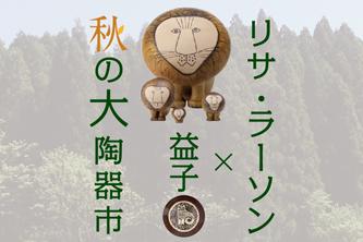 春に続いて、秋も益子陶器市に登場!「リサ・ラーソン × 益子陶器市」