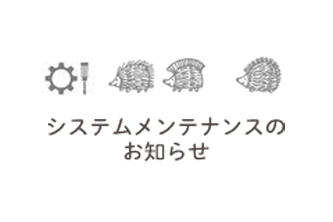 【LisaLarsonJP(オンラインショップ)からのお知らせ】
