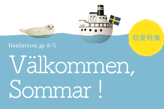 Välkommen, Sommar ! (ようこそ、夏!) 初夏特集