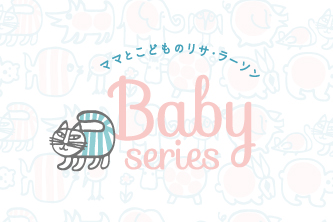 Baby series