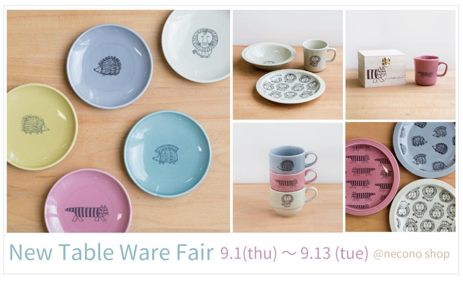 tablewarefairbigposter.jpg