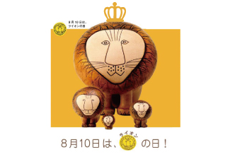 8月10日はライオンの日