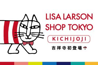 吉祥寺で福をよぶ!「LISA LARSON SHOP TOKYO <KICHIJOJI>初登場!」