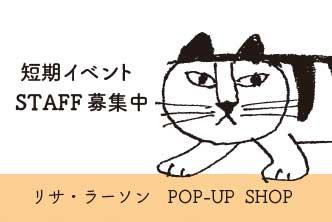 〜有楽町マルイ/短期イベントスタッフ募集のお知らせ〜
