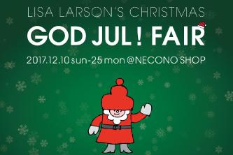 GOD JUL ! FAIR! 直営店のクリスマスフェア