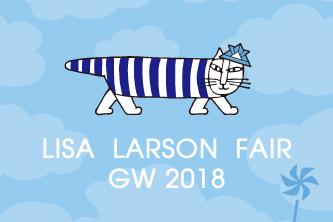 GWフェア情報 - LISA LARSON POP-UP SHOP-
