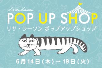 リサ・ラーソンPOP-UP SHOPがジェイアール名古屋タカシマヤにやってきます!
