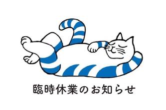 【直営店necono shop / 臨時休業のお知らせ】