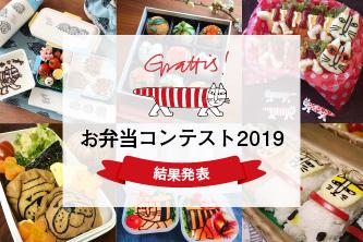 「リサ・ラーソンお弁当コンテスト2019」結果発表!