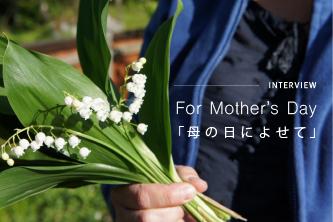 最新インタビュー「母の日によせて」