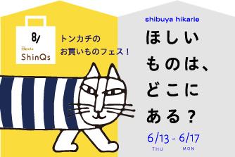 渋谷ヒカリエで開催!トンカチのお買いものフェス! 「ほしいものは、どこにある?」
