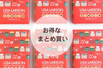 日本のギフトに!リサ・ラーソンの人形焼き!「お得セット」も登場。
