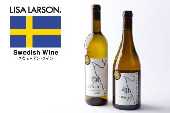 日本初上陸!スウェーデンワインのはじまりはじまり。