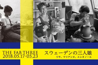 「The Fab Three スウェーデンの三人娘」