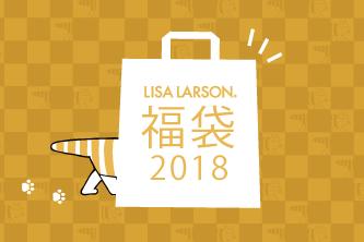 Lisa Larson 福袋2018