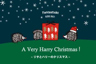 「A Very Harry Christmas!」 ~リサとハリーのクリスマス~