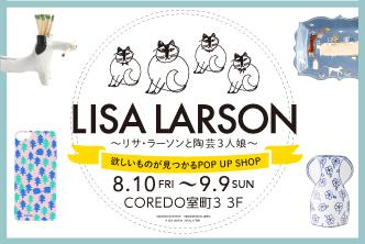 コレド室町3に「LISA LARSON and The Ceramic Girls~リサ・ラーソンと陶芸3人娘~」を開催します!