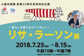 「リサ・ラーソン展」九州会場 小倉井筒屋での巡回がスタートします!
