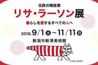 「リサ・ラーソン展」、9月1日より新潟でも開催します!