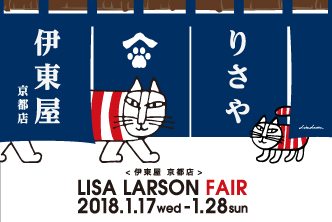 リサ・ラーソンが、京都・伊東屋にやってきます!