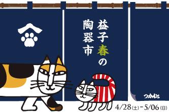 今年も益子陶器市にリサ・ラーソンが出店!4月28日(土)〜