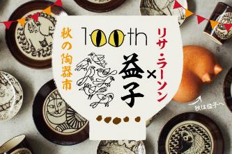 100回目の益子陶器市に参加します!