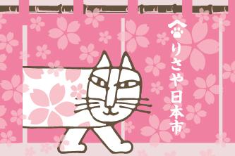 日本橋に春が来る!「りさや日本市」