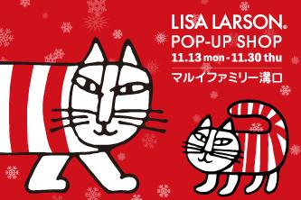 マルイファミリー溝口のLISA LARSON POP-UP SHOP