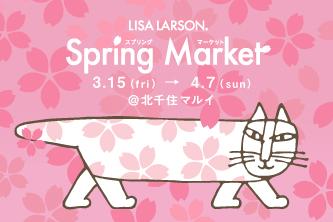 Spring Market@北千住マルイ、3/15スタート!
