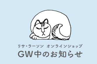 2019 GWイベント情報  - LISA LARSON POP-UP SHOP-