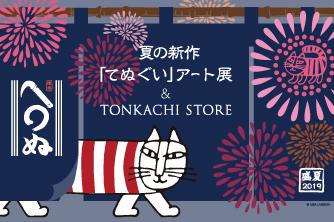 夏の新作「てぬぐい」アート展 & TONKACHI STORE